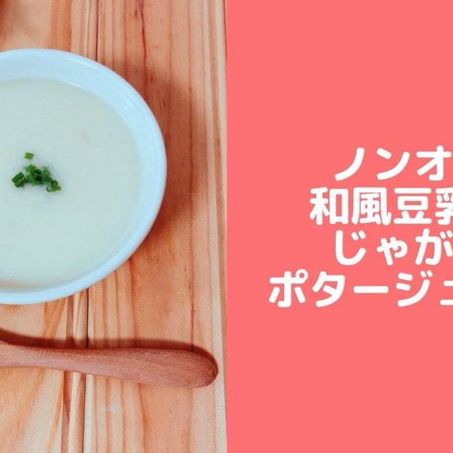 簡単和風味噌じゃがいもポタージュスープレシピ!ノンオイルで幼児食離乳食にも