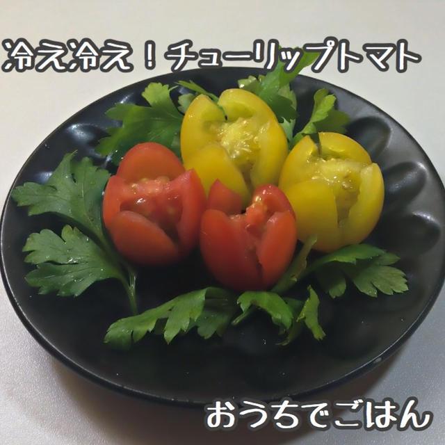【簡単!可愛い!】冷え冷え!チューリップトマトの作り方