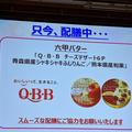 美味しくて嬉しい糖質オフデザート!「Q・B・Bチーズデザート6P」♡♡