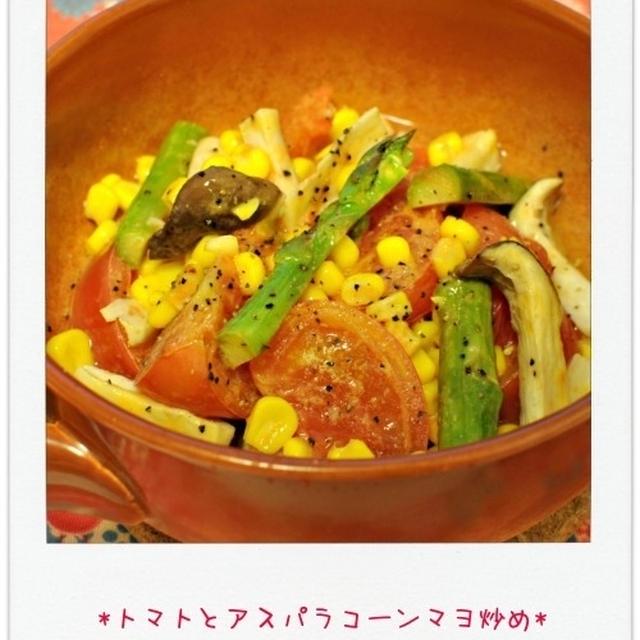 ☆トマトとアスパラコーンマヨ炒め / 10日の素敵な晩酌など☆