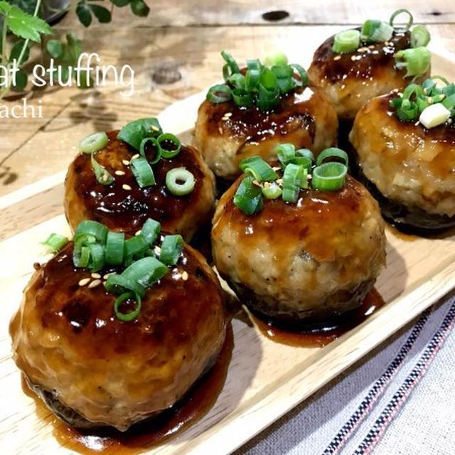 椎茸の肉詰め✳︎照り焼き味♡
