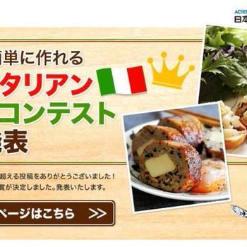 【乾物イタリアンレシピコントスト受賞!】