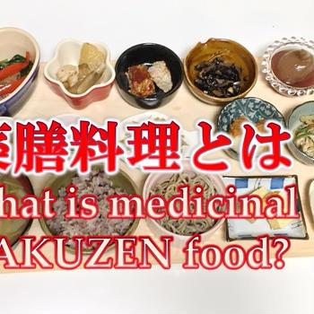 薬膳料理とは?約2分で説明しますWhat is medicinal food?