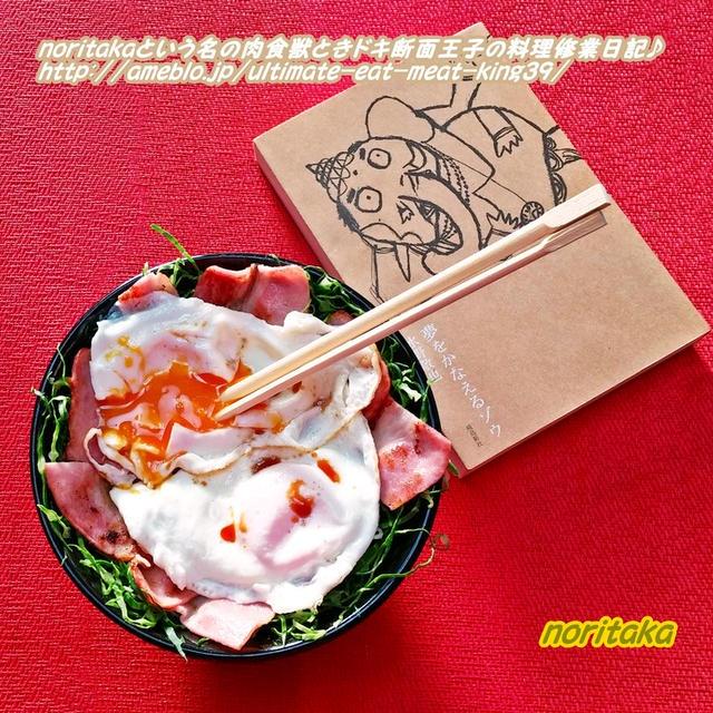 ガネちゃんに捧ぐ!noritaka流☆究極のTKG ベーコンエッグ丼でいッ(ノ´▽`)ノ ⌒☆♪