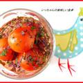 プチトマトのしそ生姜風味ノンオイルマリネ☆