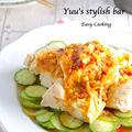 激ウマ放置レシピ!火を使わずにメインが完成!鶏むね肉で作る♡蒸し鶏の香味ソース《簡単★節約》