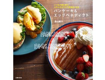 料理本「パンケーキ&エッグベネディクト」を5名様にプレゼント!