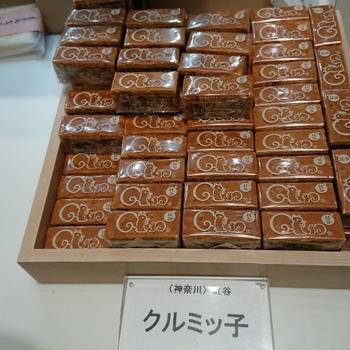 鎌倉のお菓子 クルミッ子