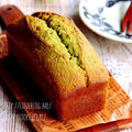 ♡混ぜて焼くだけ♡基本の抹茶パウンドケーキ♡【#簡単#お菓子#コッタ】