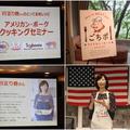 行正り香さんのアメリカン・ポーククッキングセミナーに参加 主婦フェス2016 PREMIUM