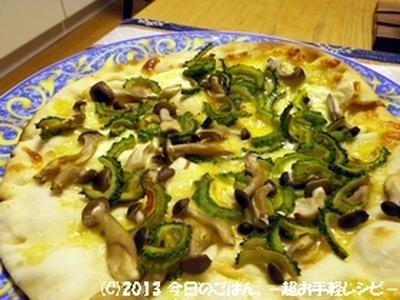 ゴーヤとしめじのピザ 市販のピザにトッピングのお手抜きバージョン