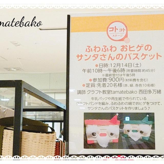 楽しかった❤西宮阪急ワークショップ