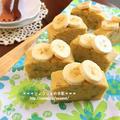 *【recipe】バナナヨーグルトケーキ* by りょうりょさん