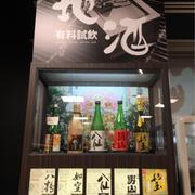 日本酒自動販売機で一献