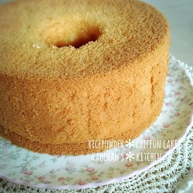 ふんわり*しっとり*米粉のシフォンケーキ。粉 救済中…