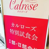 *カルローズ試食会イベント①*