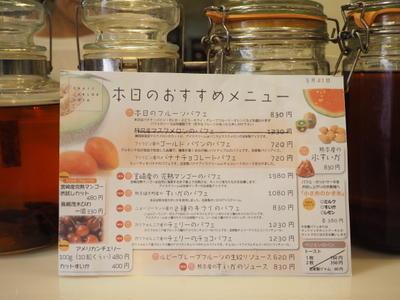 フルーツパーラーゴトー/浅草 vol.7