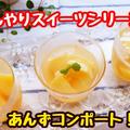 【レシピ】しっかり蜜を吸い込ませる秘訣はこれ!あんずのコンポート!