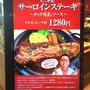 ソフトバンク本社、日本最大の社食にてクック井上。特別ランチ!