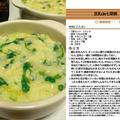 豆乳de七草粥 おかゆ料理 -Recipe No.1282- by *nob*さん