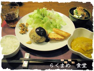 揚げないシリーズ♪枝豆とひじき入りの【メンチカツ】&【山芋フライ】定食♪