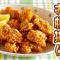 鶏肉のお柿揚げ 食戟のソーマ風 (動画レシピ) by オチケロンさん