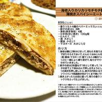 海老入りカリカリモチモチ餃子の皮で薄焼きスパイシーミートサンド -Recipe No.933-