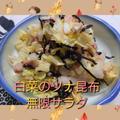 《無限レシピ》【白菜のツナ昆布無限サラダ】