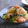 むき海老ともやしと小松菜のおかか春雨サラダ【浮腫みやイライラに】