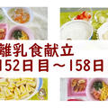 離乳食後期(10ヶ月頃)の量とレシピ・1週間の写真付献立【152日~158日目】