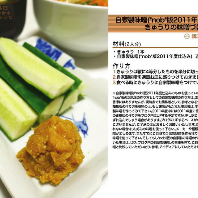 自家製味噌(*nob*版2011年度仕込み)できゅうりの味噌づけ -Recipe No.979-