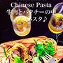 2018/05/18(料理動画)牛肉とパクチーの中華風パスタ♪