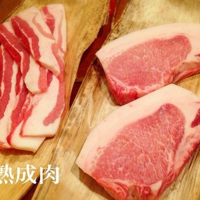 「熟成肉」いい香り〜♪ 今回は豚肉をお味見(^^)