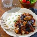 ♡ひき肉となすのボロネーゼごはん♡【#簡単レシピ #丼 #時短 #節約】