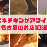 パネチキンは名古屋が激アツ!名駅・栄・大須のレストラン10選【予約可】