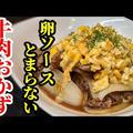牛肉こま切れで!おかずに抜群の炒め物レシピ☆特製卵ソースがめっちゃ美味しい