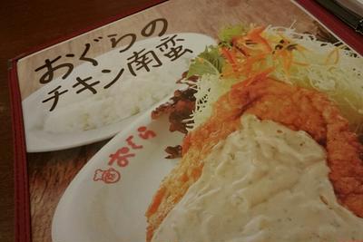 【晩ごはん】鶏チャーシュー:レシピ ~ また宮崎へ。
