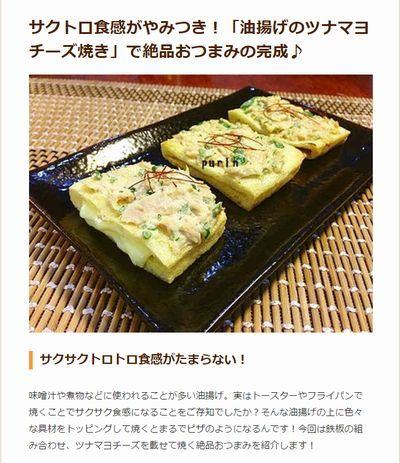 クックパッドニュースに掲載していただきました♪「油揚げ de ネギ味噌ツナチーズ焼き」