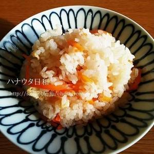 自然な甘さがおいしい♪「にんじんの炊き込みご飯」5選