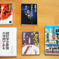 朝カフェの様子♡この頃読んだ本。9冊「半沢直樹シリーズ」「下町ロケット」、東野圭吾など