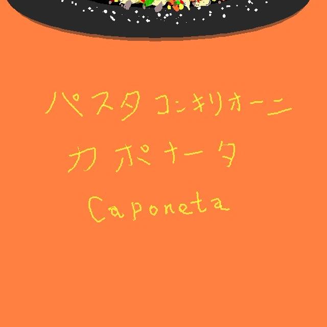 パスタ コンキリオーニ カポナータCaponata