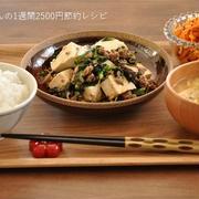 1人分137円調理時間10分♡ニラたっぷり!豆腐とひき肉の甘みそ炒め定食