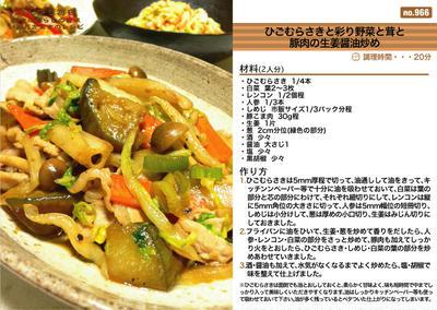 ひごむらさきと彩り野菜と茸と豚肉の生姜醤油炒め -Recipe No.966-