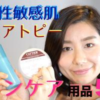 乾燥性敏感肌・アトピーの私が使っているスキンケア用品