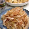白菜・キムチ・蒸し鶏和え物♪