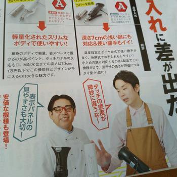 家電批評でかまいたち濱家さんと低温調理器検証!