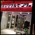 【お外ごはん】新酒ばんざい✨ワインとお肉!アキバで肉バル~東京グリルセンター