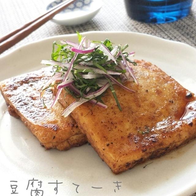 豆腐すてーき