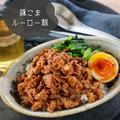 ♡超簡単!豚こまルーロー飯♡【#台湾グルメ #簡単レシピ #時短 #節約 #丼】