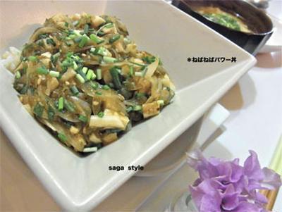 めかぶと長芋のピリ辛丼